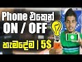 Control Any Device Using Phone or Voice - Sinhala