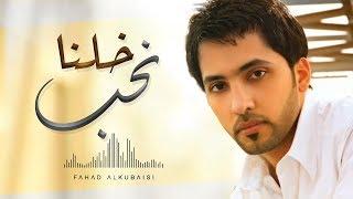 فهد الكبيسي - خلنا نحب (النسخة الأصلية) | 2010