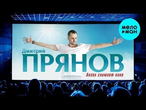 Дмитрий Прянов - Ангел снимает кино Single