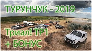 "OFFROAD: ""Турунчук-2019"". Триал. Обзор категории ТР1 + БОНУС (onboard экипажа победителей)"