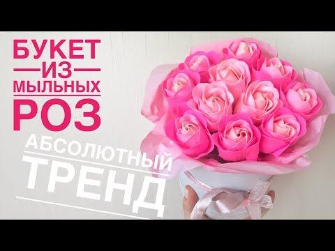 Букет из мыльных роз, абсолютный тренд! Бюджетный подарок из товаров магазина Fix Price на 8 марта!