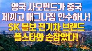 영국 사모펀드가 중국 제끼고 매그나칩 인수하나! SK …