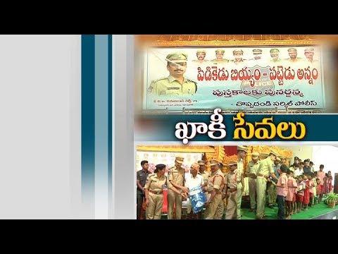 Pitikedu Biyyam - Pattedu Annam | Karimnagar Police Lending Help to Orphans and Poor