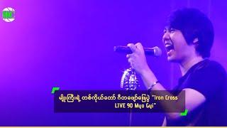 Iron Cross Live 90 Music Show With Myo Gyi, Famous Rocker