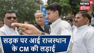 Ashok Gehlot या Sachin Pilot? सड़क पर पहुंची Rajasthan में CM पद की लड़ाई | Election Results 2018