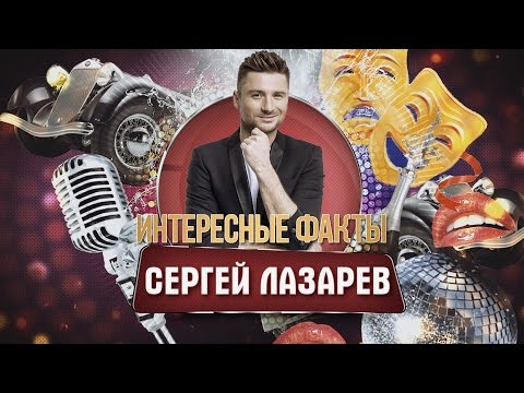 Сергей Лазарев. Интересные факты