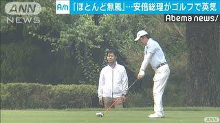 ゴルフ場で総理が「無風」発言 永田町に波紋は?(19/06/08)