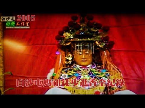 2005 白沙屯媽祖徒步進香全紀錄(09)