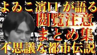 【不思議な都市伝説】極 寝ながら聞ける、よゐこ濱口優さんの怖い話まと...