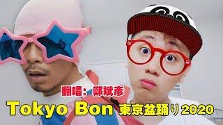 【翻唱cover】郑斌彦- Tokyo Bon 東京盆踊り2020  (Makudonarudo)  原唱:黄明志/二宮芽生 thumbnail