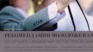 "Журнал ""Ваша Свадьба Карелия"""