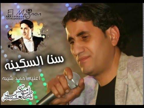 اغنية احمد شيبه  سنا السكينه  النسخه الاصليه 2016