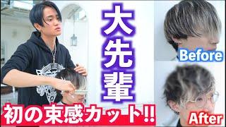 【緊張】美容師の大先輩を束感カットでイメチェン!!!!!!
