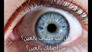 تعرف على كل أعراض العين الجسدية و النفسية بالتفصيل و كيف تعرف من أصابك بالعين