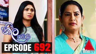 Neela Pabalu - Episode 692 | 25th February 2021 | @Sirasa TV ​ Thumbnail