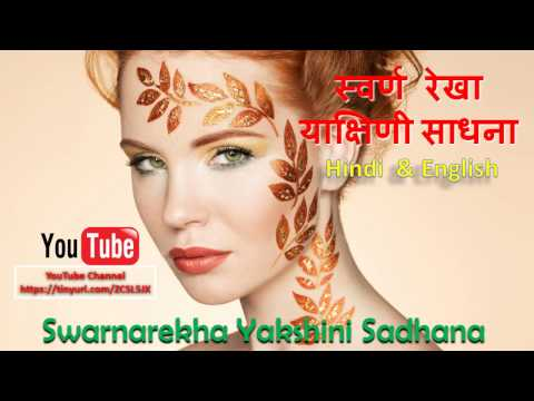 स्वर्ण रेखा  याक्षिणी साधना  ( Swarnarekha Yakshini )