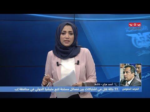 محافظة إب انتهاكات صارخة وأنين خافت | المرصد الحقوقي | 22 - 01 - 2020