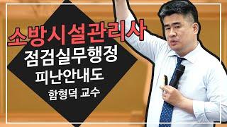 소방시설관리사 | 점검실무행정 | 피난안내도 | 함형덕…