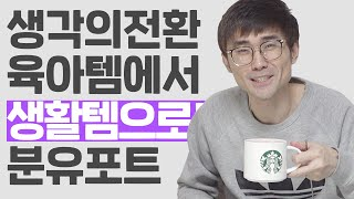 [육아아이템] 분유포트ㅣ출수형 전기포트 [광고] - 분…