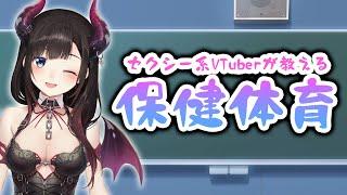 【2分まとめ】セクシー系VTuberが教える保健体育♥【鈴鹿詩子/にじさんじ】