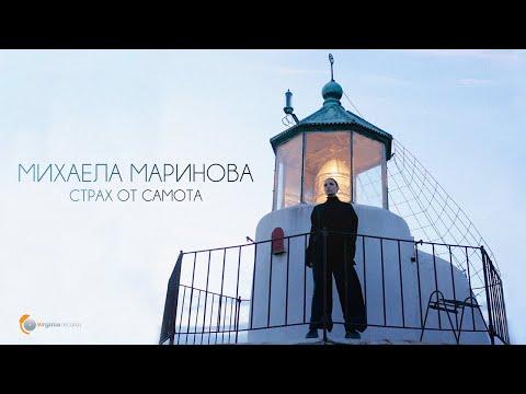 Mihaela Marinova - Strah ot samota