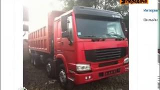 Китайские грузовики - убийцы