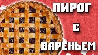 видео Рецепт пирога с вареньем