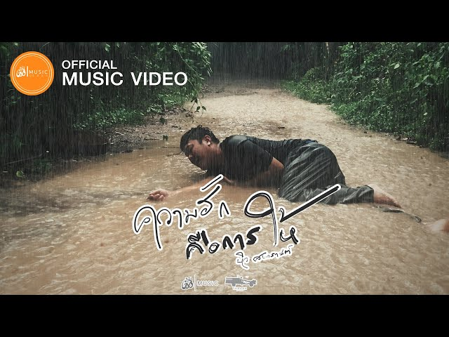 ความฮักคือการให้ - บิว สงกรานต์【Official MV】