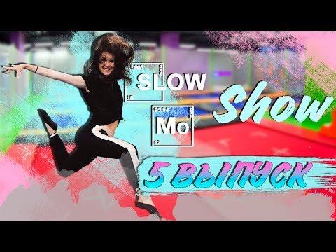 SLOW MO SHOW #5 || БАТУТЫ || Vasilisa