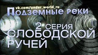 Подземные реки Москвы #2. Диггеры в Слободском ручье(Диггеры UnderWorld продолжают исследовать подземелья Москвы. На этот раз диггеры путешествуют по коллектору..., 2015-07-23T18:11:19.000Z)