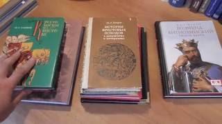 Крестовые походы 1096—1291 гг. Обзор научной литературы.