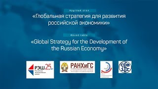 Круглый стол «Глобальная стратегия для развития российской экономики»