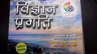 Summary of Vigyan Pragati june, 2017 presented By sunita kumari
