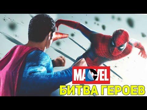 Человек паук против супермена мультфильм