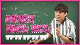 [대성마이맥] 수학 배성민 - 재수생만 아는 수학 공부법