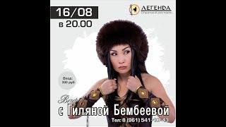 "Гиляна Бембеева в ресторане ""Легенда"""