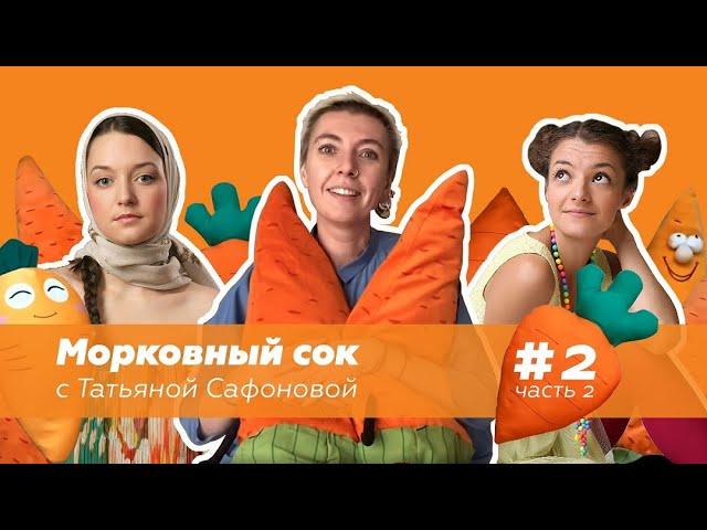 Морковный сок. Выпуск 2 (2 часть)