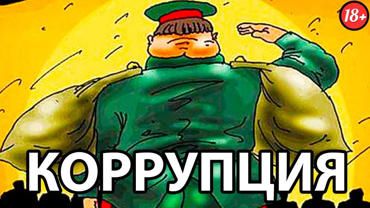 Коррупция в АРМИИ РОССИИ - YouTube