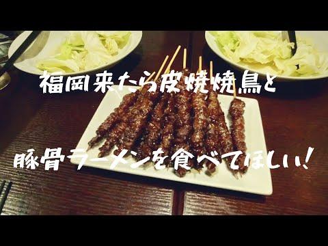 【福岡グルメ】皮焼焼鳥と豚骨らーめんを食べてほしい | Jinさんオフ会