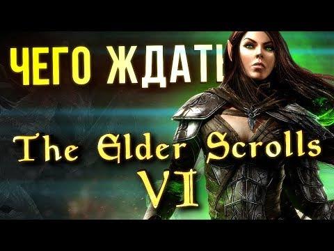 The Elder Scrolls VI: чего МЫ ждем? Хотелки фанатов.