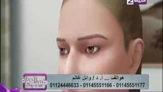 طبيب الحياة - أ.د/وائل غانم استشاري جراحات التجميل - فيديو يوضح كيف يتم تجميل وتصغير الأنف ؟