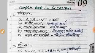 Complete Book List for IAS(Pre) Exam || HINDI MEDIUM||