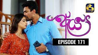 Aeya Episode 171 || ''ඇය ''  ||  13th August 2020 Thumbnail