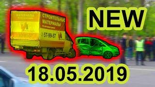 Подборка дтп на видеорегистратор за 18.05.2019. Видео аварий и дтп май 2019 года