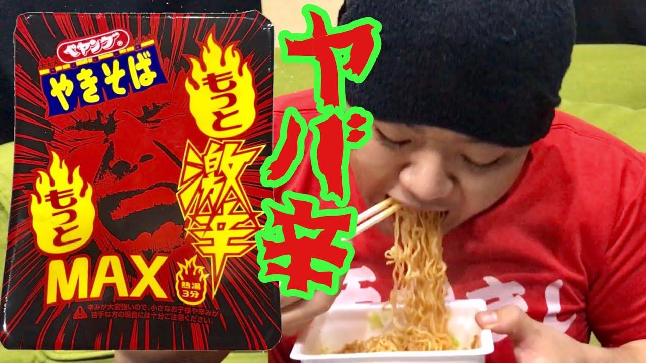 【新商品】もっともっと激辛MAXを食べてみた!