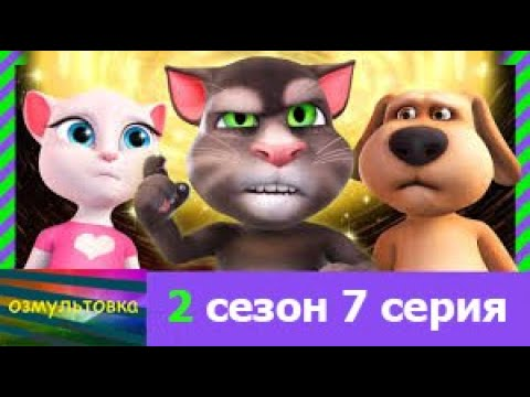 Говорящий Том и его друзья 2 сезон 7 серия на русском фанатская озвучка