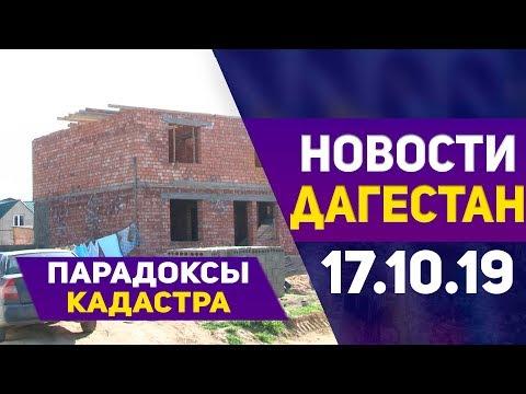 Новости Дагестана за 17.10.2019 год
