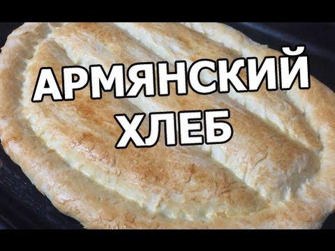 Как приготовить армянский хлеб. Рецепт хлеба матнакаш от Ивана!