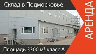 Аренда склада в Подмосковье | www.skladlogist.ru | Аренда склада в Подмосковье