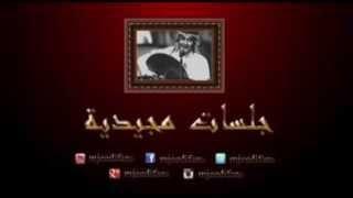 عبدالمجيد عبدالله ـ كما الريشة | جلسات مجيدية